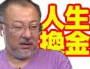 【会員限定】小飼弾の論弾11/12