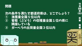 【箱盛】都道府県クイズ生活(177日目)2019年11月23日