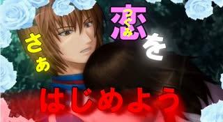 【ドキサバ全員恋愛宣言】『さぁ、恋をしようか。風の止まないうちに』 不二周助part.3【テニスの王子様】