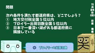 【箱盛】都道府県クイズ生活(178日目)2019年11月24日