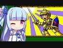 琴葉姉妹とレトロゲーム ドルアーガの塔(PCエンジン版) #01 【VOICEROID実況】