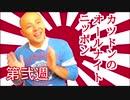 【ラジオ】カツドンのANN・第弐週