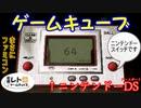 平成レトロゲームチョイス『ピクミン2』 その3