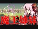【Kenshi】勢力名「魔王姉妹」 #08【Voiceroid実況】