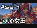 【実況】落ちこぼれ魔術師と4つの亜種特異点【Fate/GrandOrder】58日目 part1