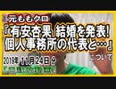 『有安杏果 結婚を発表!個人事務所の代表と…』についてetc【日記的動画(2019年11月24日分)】[ 238/365 ]
