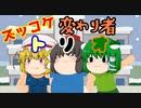 【ゆっくり茶番】ズッコケ変わり者トリオ!!