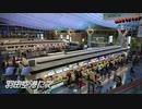 エキサイティング ヨーロッパ鉄道旅行2019秋 第1話
