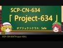 【門番と妹】ゆっくりSCP-CN紹介part18