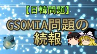 【日韓問題】GSOMIA問題の続報