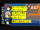 sakiquest #47:咲RPGを「咲-saki-」好きが「咲-saki-」の話をしながらゆっくり実況(初見プレイ)