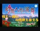 【幻想人形演舞】嫁と旅する幻想郷part1【ゆっくり実況】