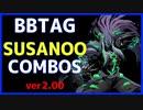 【BBTAG ver2.00】 スサノオ コンボ集