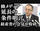 韓メディアグループA復帰への道が開けた事を理由にGSOMIA延長決めたと発表も経産省の会見で嘘がばれる