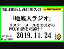 福山雅治と荘口彰久の「地底人ラジオ」  2019.11.24