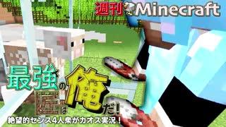【週刊Minecraft】最強の匠は俺だ!絶望的センス4人衆がカオス実況!#28【4人実況】