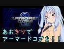 【ARMORED CORE 2】あおきりでアーマードコア2!! その6【VOICEROID実況】
