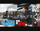 【第99回】ミンゴスが『DEATH STRANDING(デス・ストランディング)』に挑戦!