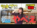【第99回オマケ放送】ミンゴス『ツキプロ』2.5次元のスゴさを語る