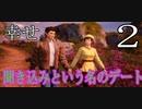シェンムー3をまったり行く【ShenmueⅢ】Part2【初見実況】