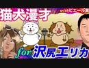 【お笑い】沢尻エリカさんへ捧げる漫才withピエール瀧【別に】
