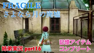 □■FRAGILE~さよなら月の廃墟~を実況プレイ part16【姉弟実況】