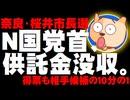 【奈良・桜井市長選】現職が4選、N国党首は供託金没収、得票数も10分の1に