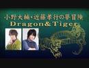 小野大輔・近藤孝行の夢冒険~Dragon&Tiger~11月22日放送