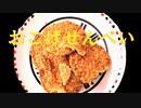 「音フェチ」イヤホン推奨!ASMR立体音響!咀嚼音!おこげ煎餅の食音♪パリパリ美味しそうな食感だ~!!