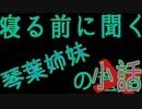 琴葉姉妹の童話 第159夜 霧と誘惑の湖 葵編