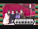 【会員限定版】令和演芸批評 第13回(11/25OA)