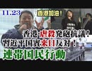 【香港加油!】11.23 香港・虐殺発砲抗議!習近平国賓来日反対!香港に自由を!アジアに自由を!連帯国民行動[R1/11/25]