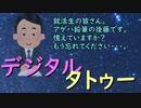 【就活】デジタルタトゥー