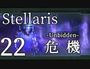 【Stellaris初見風プレイ】Part22 - 新米大統領と招かれざる客【ゆっくり実況プレイ】