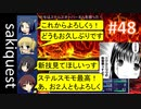 sakiquest #48:咲RPGを「咲-saki-」好きが「咲-saki-」の話をしながらゆっくり実況(初見プレイ)