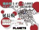 #06(延長戦) 0083よりガンダムWを評価する理由 「機動戦士ガンダム0083 STARDUST MEMORY」宇野常寛のサブカルチャー講義 #うのカル
