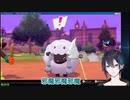 【ポケモン剣盾】様子がおかしいウールーと動揺する黛灰の触れ合いまとめ【にじさんじ】
