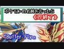 【ポケモンの名前を言ったら即終了】『Butter-Fly』歌ってみた