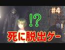 【VR】死に脱出ゲー『Last Labyrinth(ラストラビリンス)』 実況 #04