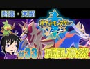 【ポケモン剣】一緒にガラルを救ってくれるの【ガチEnjoy勢が実況】#33