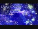 【神威がくぽ & kokone】Dark Crawler【ボカロオリジナル曲】