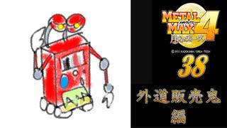 メタルマックス4月光のディーヴァ#38外道販売鬼編