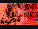 【実況】男根三本FF10 その48