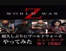 【World War Z】※後編です 超久しぶりにワールドウォーZやってみた!ニューヨーク地下後編