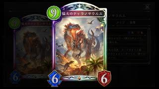 【アディショナル】無限自然リソース!人参×ティラノドラゴン【シャドウバース/ Shadowverse】