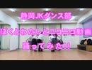 【静岡JKダンス部】 ぼくとわたしとニコニコ動画 【踊ってみた】