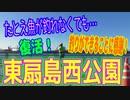 釣り動画ロマンを求めて 305釣目 (東扇島西公園)