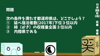 【箱盛】都道府県クイズ生活(179日目)2019年11月25日