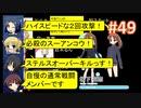 sakiquest #49:咲RPGを「咲-saki-」好きが「咲-saki-」の話をしながらゆっくり実況(初見プレイ)