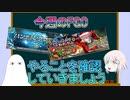 【FGO】今週のFGO(11月25日~)【ゆっくり】